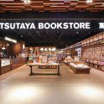 台湾『TSUTAYA BOOKSTORE松山店』8月20日(金)に移転リニューアルOPEN