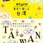 創刊10周年を迎えた、旅好き女子のためのプチぼうけん応援ガイド「地球の歩き方aruco」から、『aruco東京で楽しむ台湾』発売開始!