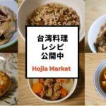 「台湾料理レシピ」コラム公開中!台湾人お母さん直伝の家庭料理レシピも満載