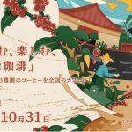 台湾水保局が、台湾の厳選された13農園のコーヒーを紹介するキャンペーン「見る、飲む、楽しむ、香る台湾珈琲」を発表