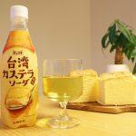 いま話題の台湾カステラが炭酸飲料になった!なめらかでふわふわ しゅわしゅわな食感をイメージした、まるで焼きたて「台湾カステラソーダ」が新発売!
